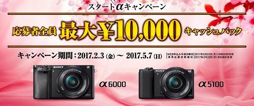 「スタートαキャンペーン」応募者全員 最大10,000円キャッシュバック