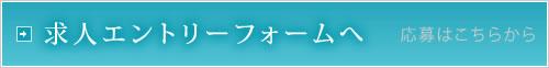 三栄工業株式会社 - 求人エントリーフォーム