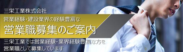 三栄工業株式会社 営業職募集