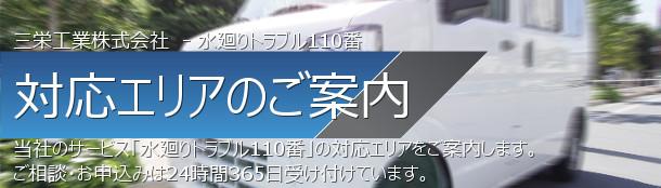 三栄工業株式会社 水廻りトラブル110番 - 対応エリア