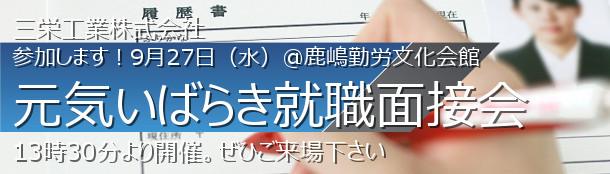三栄工業株式会社 元気いばらき就職面接会@鹿嶋会場に参加します