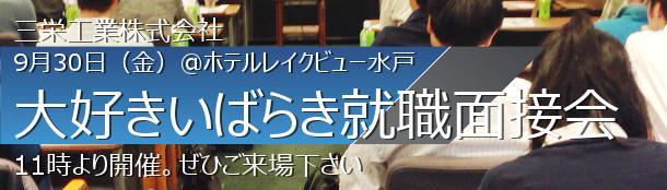 三栄工業株式会社 大好きいばらき就職面接会@水戸会場に参加します