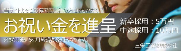 三栄工業株式会社 お祝い金のお知らせ