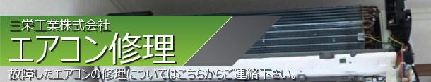 三栄工業|エアコン修理