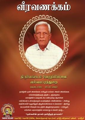Mr. Thiruvengadam Velupillai (1924-2010) father of LTTE leader Prabhakaran Prabakaran http://1.bp.blogspot.com/_orHurCodGB8/S0rfeFt4riI/AAAAAAAAF6U/qgWnABfs7TI/s400/tamilmakkalkuralblogspot.com.jpg