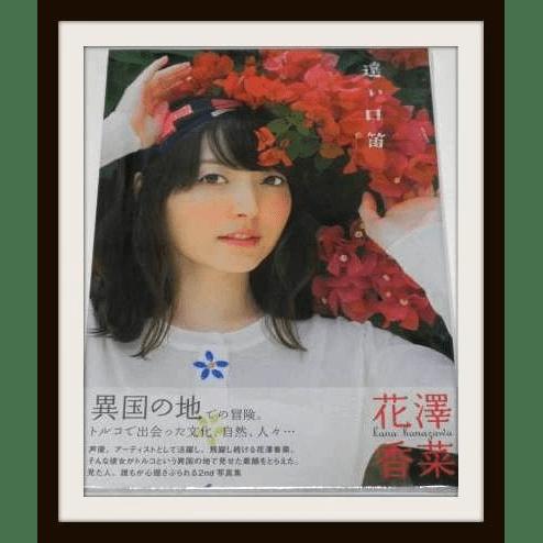 花澤香菜 写真集 遠い口笛