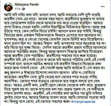 Rudranil Ghosh accused of harassment on FB by Nilanjana Pande