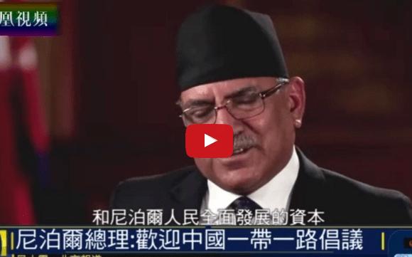 चीन, नेपाल र भारत बीचको त्रिदेशिय साझेदारीले मुर्त रुप लिने प्रधानमन्त्री पुष्प कमल दाहालद्धारा बिश्वास ब्यक्त (भिडियो सहित )
