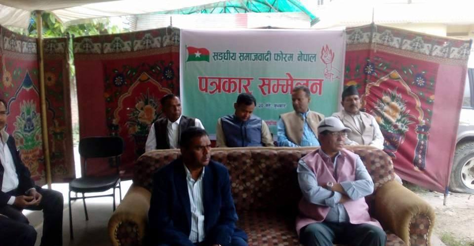 हिजो बेलुका मोर्चा भंग गरेको राजपाले आज किन गुहारे फोरम नेपाल