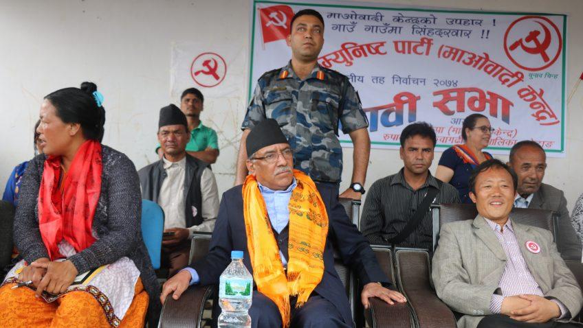 नेकपा एमाले परित्याग गरी दर्जन नेता–कार्यकर्ता माओवादी केन्द्रमा प्रवेश