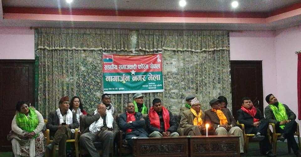 फोरम नेपाल समाजवादी, लोकतान्त्रिक तथा प्रगतिशील शक्तिहरूको केन्द्र हो : सहअध्यक्ष श्रेष्ठ