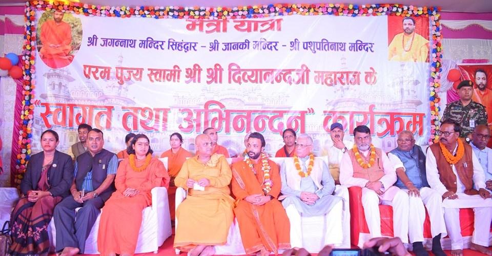 """दिव्यानन्द महराजको स्वागत समारोहमा प्रमुख कायस्थले भने-""""हिन्दु धर्मको सम्बन्ध अटुट"""""""