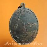 รูปภาพพระเครื่อง (รหัส 0196) เหรียญหลวงปู่พันธ์รุ่น 1 วัดบ้านตาด ปี 2521