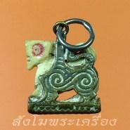 รูปภาพพระเครื่อง (รหัส 0194) สิงห์งาแกะหลวงพ่อหอม วัดชากหมาก (เลี่ยมกระเช้าเดิม)