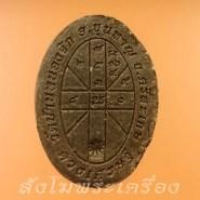 รูปภาพพระเครื่อง (รหัส 0211) ดวงเศรษฐีรุ่นแรกเนื้อว่านตะกรุดเงิน หลวงปู่แสน ปี 2559