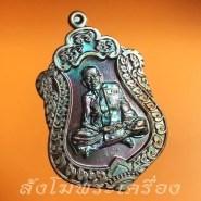 รูปพระเครื่อง (รหัส 0227) เหรียญแจกมหาสมปราถนา ปู่แสน ปี 2559