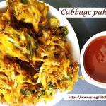 Cabbage pakoda - thumbnail
