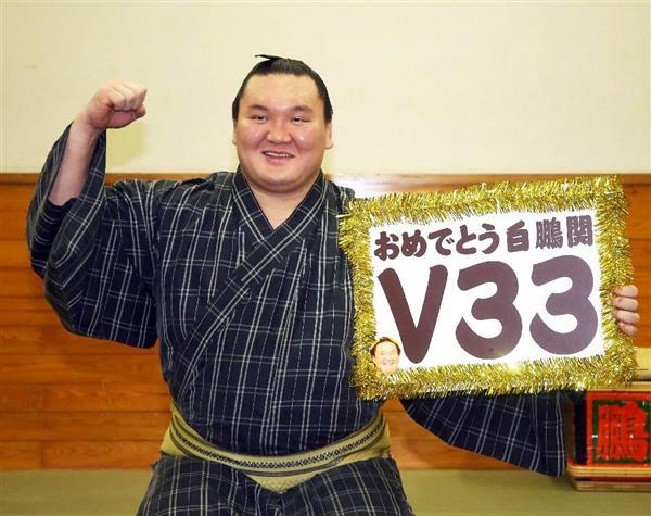 【大相撲初場所】白鵬,史上最多の33度目V 大鵬抜く - 産経ニュース