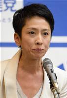 代議士会で挨拶する民進党の蓮舫代表=11月8日、国会内(斎藤良雄撮影)