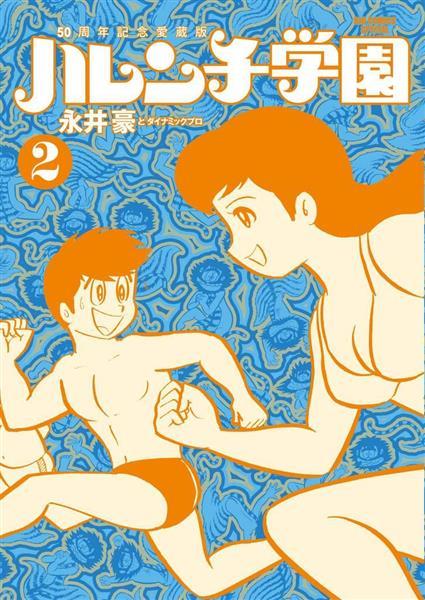50周年記念愛蔵版「ハレンチ学園」(全6巻、小学館)2巻の表紙。6月29日から順次発売(C)1968-2018 Go Nagai/Dynamic Production