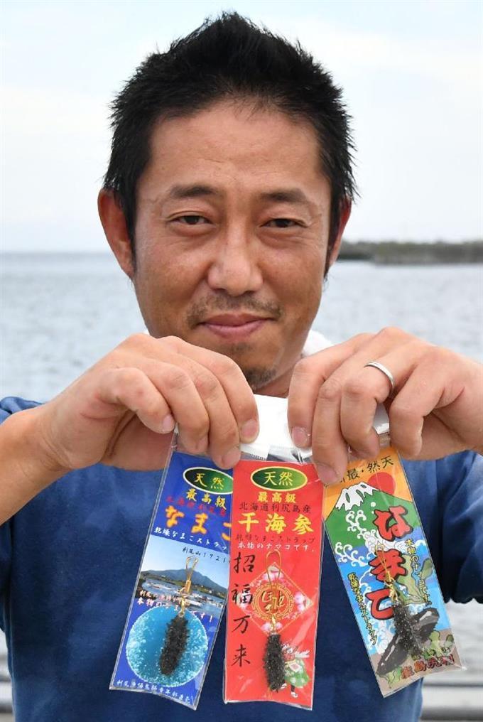 ナマコのストラップを手にする北海道・利尻漁協鬼脇青年部の箕輪喬さん=北海道利尻富士町