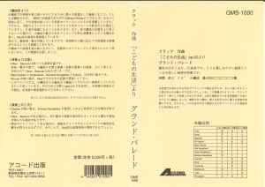 吹奏楽譜 「こどもの生活」op.62より グランド・パレード