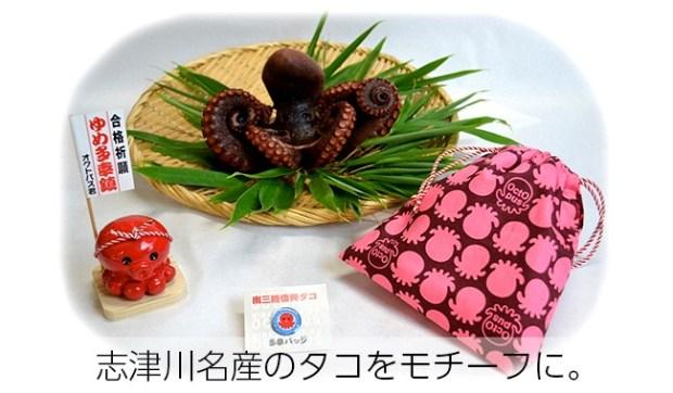 ゆめ多幸鎮オクトパス君-志津川名産のタコをモチーフに。