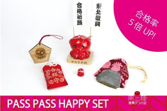 オクトパス君「PASS PASS HAPPYセット」 合格祈願&合格祝いに!