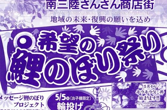 「希望の鯉のぼり祭り」5月3日(日)~5月5日(火)