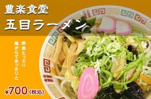 【豊楽食堂・五目ラーメン】!!震災前から、守り続けた味!!