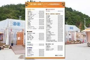 「南三陸町4割増プレミアム商品券」取扱店舗追加のお知らせ!