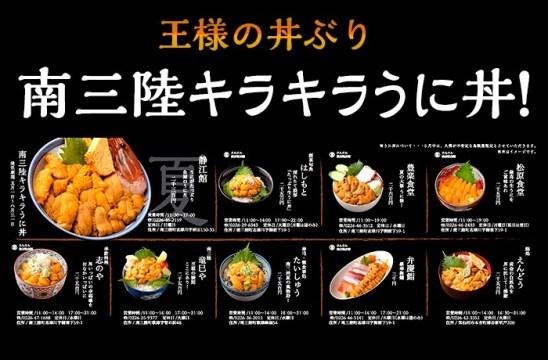 【キラキラうに丼の提供について!】