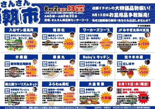 【イベント情報】8月2日は、さんさん朝市・BEGINやフラガールも参加の歌津復興夏祭り!!