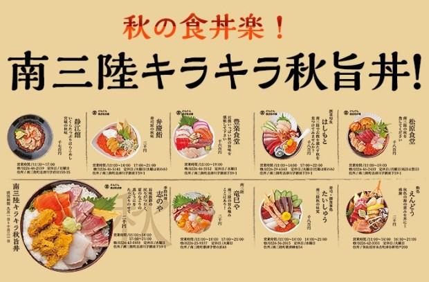 南三陸キラキラ秋旨丼 2015