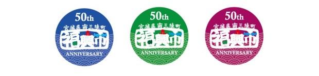 福興市50回記念缶バッジ 3種類