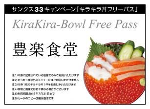キラキラ丼フリーパス(FB33)-06