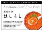 キラキラ丼フリーパス(FB33)-01