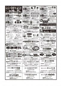 さんさん商店街4周年記念イベント