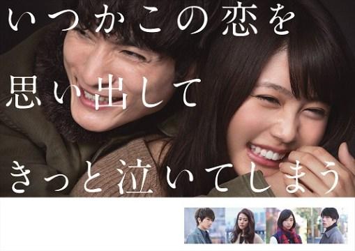 本日、月9ドラマ『いつ恋』最終回!果たして、商店街は映るのか?
