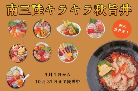 キラキラ秋旨丼の特設ページを開設しました!