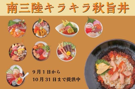 『キラキラ秋旨丼』提供終了まであと1ヵ月!