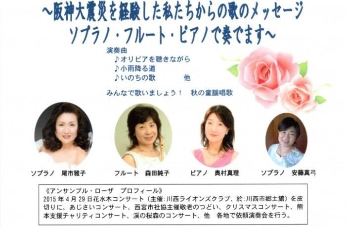 10月4日(火)アンサンブル・ローザふれあいコンサート開催!