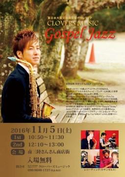 明日11月5日(土)に開催される音楽イベントのお知らせ!