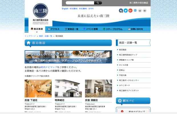 観光協会公式HP 宿泊施設情報