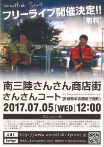 明日7月5日(水)のイベントについて!