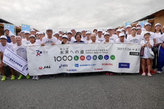 今更感はありますが、未来(あした)への道 1000km縦断リレーのゴール式・スタート式の様子!