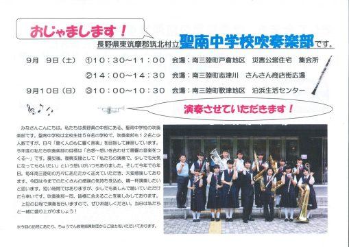 本日の午後開催!長野県・聖南中学校吹奏楽部演奏会!