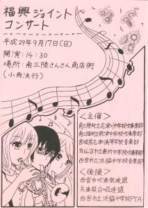 """9月17日(日)は音楽祭り!1日中""""美しい音色""""が鳴り響きます!"""