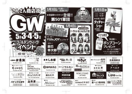 明日5月3日(木・祝)から3日間開催!さんさん商店街『ゴールデンウィークイベント』!