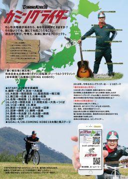 4月12日(木)音楽イベント開催のお知らせ!